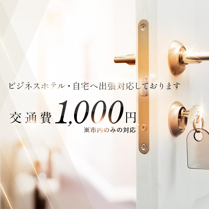 交通費1,000円